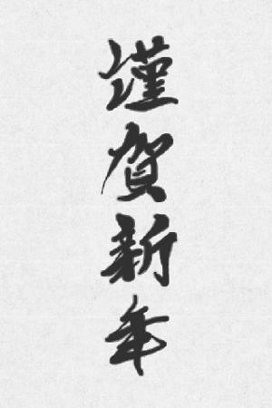 eisui775さんのスマホアプリ「毛筆バスター」を使用した手書きメッセージ作品募集への提案