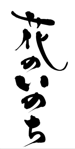 sumire0417さんのスマホアプリ「毛筆バスター」を使用した手書きメッセージ作品募集への提案