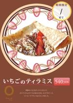 mayuzumi1209さんの新作クレープの、商品のポスターへの提案