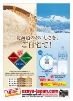 海外にて日本のお米とお水を販売するECサイトの広告チラシ(日本語A4片面)への提案