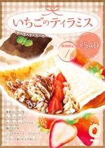 subaru_123さんの新作クレープの、商品のポスターへの提案
