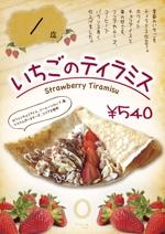muragoさんの新作クレープの、商品のポスターへの提案