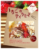 ondamaさんの新作クレープの、商品のポスターへの提案