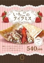nana_55さんの新作クレープの、商品のポスターへの提案