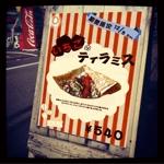 yasu15さんの新作クレープの、商品のポスターへの提案