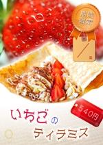 pirokiさんの新作クレープの、商品のポスターへの提案