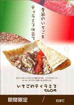 hanacomakeさんの新作クレープの、商品のポスターへの提案