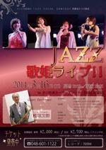 kisaragさんのJAZZ歌姫ライブのチラシ・ポスターデザインへの提案