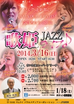 TakeshiMiyachiさんのJAZZ歌姫ライブのチラシ・ポスターデザインへの提案