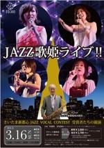 ugproさんのJAZZ歌姫ライブのチラシ・ポスターデザインへの提案