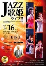 subaru_123さんのJAZZ歌姫ライブのチラシ・ポスターデザインへの提案