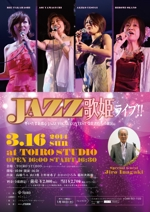 NKDYさんのJAZZ歌姫ライブのチラシ・ポスターデザインへの提案
