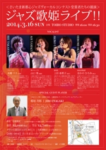 NAOKIKAYさんのJAZZ歌姫ライブのチラシ・ポスターデザインへの提案