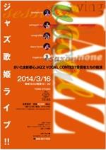 ikaru-dnuregさんのJAZZ歌姫ライブのチラシ・ポスターデザインへの提案