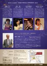 lamarさんのJAZZ歌姫ライブのチラシ・ポスターデザインへの提案