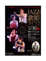 decoplusさんのJAZZ歌姫ライブのチラシ・ポスターデザインへの提案