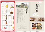 SION98さんの中華料理店舗メニュー作成への提案