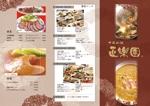 mm73210000さんの中華料理店舗メニュー作成への提案