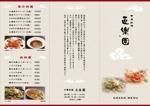 shimkystudio_さんの中華料理店舗メニュー作成への提案