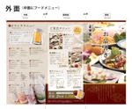 meetsさんの中華料理店舗メニュー作成への提案