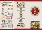 minimamさんの中華料理店舗メニュー作成への提案