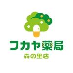 tera0107さんの調剤薬局「フカヤ薬局 森の里店」のロゴへの提案