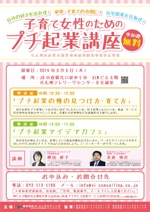 korokoro9さんの子育て女性向けプチ起業セミナーのチラシ制作への提案