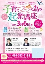 subaru_123さんの子育て女性向けプチ起業セミナーのチラシ制作への提案