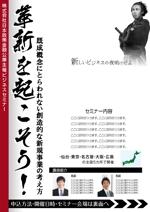 haradadaizouさんの若い世代の経営者や創業予定者、学生向けのビジネスセミナーのチラシデザインへの提案