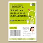 mmaikoさんの若い世代の経営者や創業予定者、学生向けのビジネスセミナーのチラシデザインへの提案