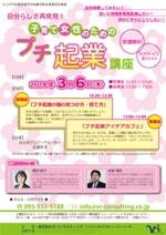 ondamaさんの子育て女性向けプチ起業セミナーのチラシ制作への提案