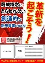toshiyuki_2684さんの若い世代の経営者や創業予定者、学生向けのビジネスセミナーのチラシデザインへの提案