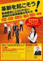 k_komakiさんの若い世代の経営者や創業予定者、学生向けのビジネスセミナーのチラシデザインへの提案