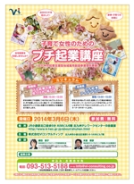 tatsukiさんの子育て女性向けプチ起業セミナーのチラシ制作への提案