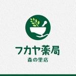 J-wonderさんの調剤薬局「フカヤ薬局 森の里店」のロゴへの提案
