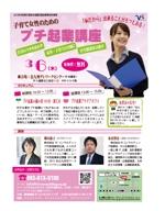 YukikoKudoさんの子育て女性向けプチ起業セミナーのチラシ制作への提案