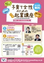 pokozouさんの子育て女性向けプチ起業セミナーのチラシ制作への提案