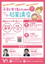 masakazu0314さんの子育て女性向けプチ起業セミナーのチラシ制作への提案
