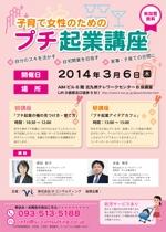 mmaikoさんの子育て女性向けプチ起業セミナーのチラシ制作への提案