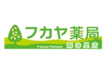 hiko-kzさんの調剤薬局「フカヤ薬局 森の里店」のロゴへの提案