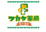 sayocoroさんの調剤薬局「フカヤ薬局 森の里店」のロゴへの提案