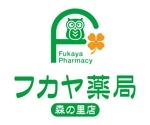 fuku33さんの調剤薬局「フカヤ薬局 森の里店」のロゴへの提案
