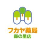 trm_incさんの調剤薬局「フカヤ薬局 森の里店」のロゴへの提案