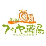 saiga005さんの調剤薬局「フカヤ薬局 森の里店」のロゴへの提案