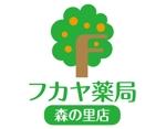 king_jさんの調剤薬局「フカヤ薬局 森の里店」のロゴへの提案