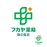 hdo-lさんの調剤薬局「フカヤ薬局 森の里店」のロゴへの提案