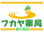 akinco1120さんの調剤薬局「フカヤ薬局 森の里店」のロゴへの提案
