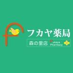 masuunさんの調剤薬局「フカヤ薬局 森の里店」のロゴへの提案