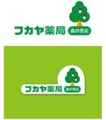 serve2000さんの調剤薬局「フカヤ薬局 森の里店」のロゴへの提案