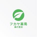 tanaka10さんの調剤薬局「フカヤ薬局 森の里店」のロゴへの提案